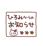 ★ひ・ろ・み・ち・ゃ・ん★(個別スタンプ:1)