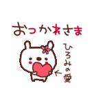 ★ひ・ろ・み・ち・ゃ・ん★(個別スタンプ:2)