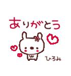 ★ひ・ろ・み・ち・ゃ・ん★(個別スタンプ:3)