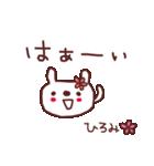★ひ・ろ・み・ち・ゃ・ん★(個別スタンプ:4)