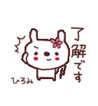 ★ひ・ろ・み・ち・ゃ・ん★(個別スタンプ:5)