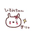 ★ひ・ろ・み・ち・ゃ・ん★(個別スタンプ:6)