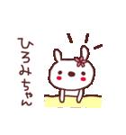★ひ・ろ・み・ち・ゃ・ん★(個別スタンプ:8)