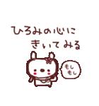 ★ひ・ろ・み・ち・ゃ・ん★(個別スタンプ:9)