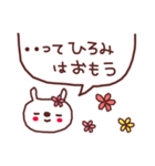 ★ひ・ろ・み・ち・ゃ・ん★(個別スタンプ:10)