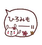 ★ひ・ろ・み・ち・ゃ・ん★(個別スタンプ:11)