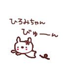 ★ひ・ろ・み・ち・ゃ・ん★(個別スタンプ:12)