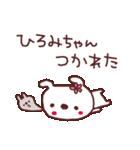 ★ひ・ろ・み・ち・ゃ・ん★(個別スタンプ:15)