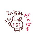 ★ひ・ろ・み・ち・ゃ・ん★(個別スタンプ:16)