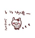 ★ひ・ろ・み・ち・ゃ・ん★(個別スタンプ:17)