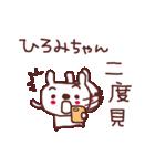 ★ひ・ろ・み・ち・ゃ・ん★(個別スタンプ:18)