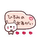 ★ひ・ろ・み・ち・ゃ・ん★(個別スタンプ:19)