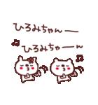 ★ひ・ろ・み・ち・ゃ・ん★(個別スタンプ:21)