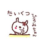 ★ひ・ろ・み・ち・ゃ・ん★(個別スタンプ:23)