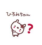 ★ひ・ろ・み・ち・ゃ・ん★(個別スタンプ:28)