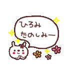 ★ひ・ろ・み・ち・ゃ・ん★(個別スタンプ:30)