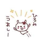 ★ひ・ろ・み・ち・ゃ・ん★(個別スタンプ:31)