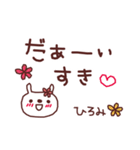 ★ひ・ろ・み・ち・ゃ・ん★(個別スタンプ:32)