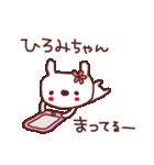 ★ひ・ろ・み・ち・ゃ・ん★(個別スタンプ:35)