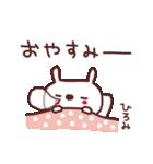 ★ひ・ろ・み・ち・ゃ・ん★(個別スタンプ:38)