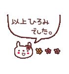 ★ひ・ろ・み・ち・ゃ・ん★(個別スタンプ:39)