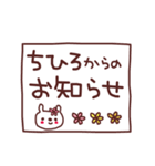 ★ち・ひ・ろ・ち・ゃ・ん★(個別スタンプ:01)