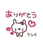 ★ち・ひ・ろ・ち・ゃ・ん★(個別スタンプ:03)