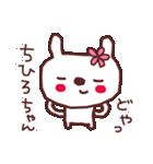 ★ち・ひ・ろ・ち・ゃ・ん★(個別スタンプ:07)