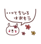 ★ち・ひ・ろ・ち・ゃ・ん★(個別スタンプ:10)
