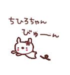 ★ち・ひ・ろ・ち・ゃ・ん★(個別スタンプ:12)