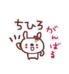 ★ち・ひ・ろ・ち・ゃ・ん★(個別スタンプ:16)