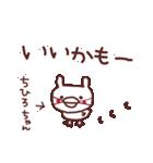 ★ち・ひ・ろ・ち・ゃ・ん★(個別スタンプ:17)