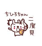 ★ち・ひ・ろ・ち・ゃ・ん★(個別スタンプ:18)