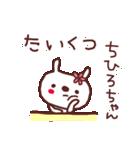 ★ち・ひ・ろ・ち・ゃ・ん★(個別スタンプ:23)