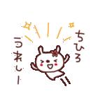 ★ち・ひ・ろ・ち・ゃ・ん★(個別スタンプ:31)