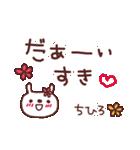 ★ち・ひ・ろ・ち・ゃ・ん★(個別スタンプ:32)