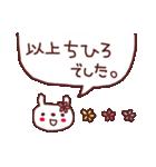 ★ち・ひ・ろ・ち・ゃ・ん★(個別スタンプ:39)