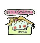 [あゆみ]の便利なスタンプ!2(個別スタンプ:03)