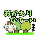 [あゆみ]の便利なスタンプ!2(個別スタンプ:05)