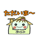[あゆみ]の便利なスタンプ!2(個別スタンプ:06)