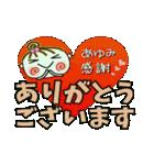 [あゆみ]の便利なスタンプ!2(個別スタンプ:07)