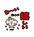 [あゆみ]の便利なスタンプ!2(個別スタンプ:09)