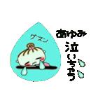 [あゆみ]の便利なスタンプ!2(個別スタンプ:10)