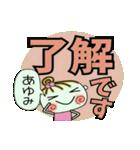 [あゆみ]の便利なスタンプ!2(個別スタンプ:17)