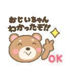 おじいちゃん専用のスタンプ(クマ Ver.)(個別スタンプ:4)