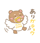 おじいちゃん専用のスタンプ(クマ Ver.)(個別スタンプ:18)