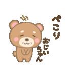おじいちゃん専用のスタンプ(クマ Ver.)(個別スタンプ:19)