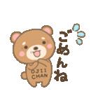 おじいちゃん専用のスタンプ(クマ Ver.)(個別スタンプ:20)