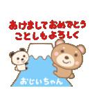 おじいちゃん専用のスタンプ(クマ Ver.)(個別スタンプ:40)
