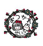 【せいこ専用❤】名前スタンプ❤40個(個別スタンプ:09)